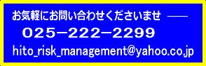 新潟県新潟市の労働トラブルに強く経営に明るい橋本社会保険労務士事務所のお問い合わせはことらです。