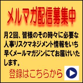 橋本社会保険労務士事務所メルマガ募集です。